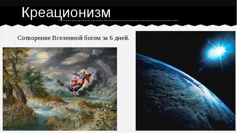 Креационизм Сотворение Вселенной богом за 6 дней.