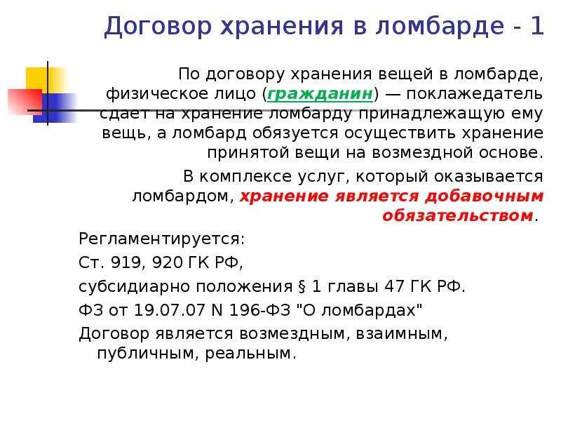 Подпункт б п. 1 части 1 ст. 95 Федерального закона от 05.04