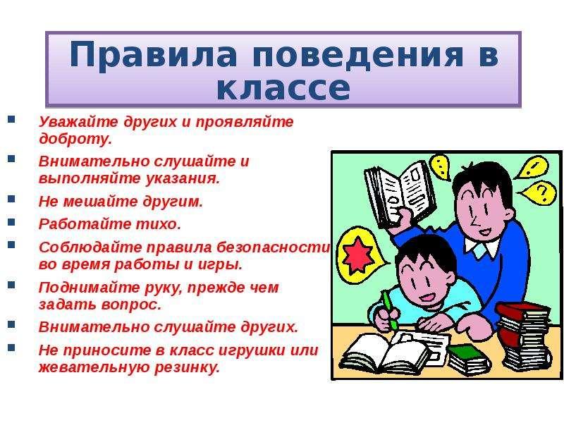 Презентация Правила поведения в классе Уважайте других и проявляйте доброту. Внимательно слушайте и выполняйте указания. Не мешайте другим.
