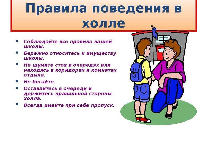 Правила поведения в холле Соблюдайте все правила нашей школы. Бережно относитесь к имуществу школы.