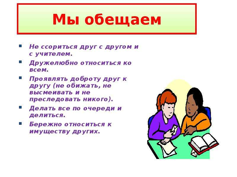 Мы обещаем Не ссориться друг с другом и с учителем. Дружелюбно относиться ко всем. Проявлять доброту