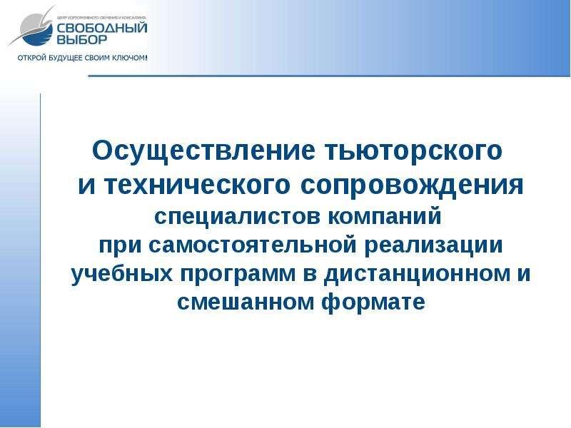 """""""Осуществление тьюторского и технического сопровождения"""" - презентации по Экономике"""