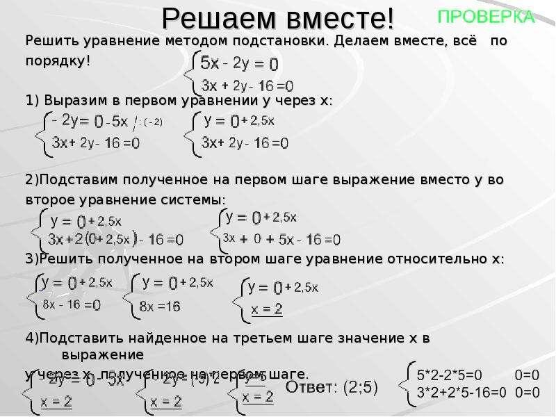 стоит просто конспект урока алгебра 7кл решение систем способом сложения дрозды, полевые