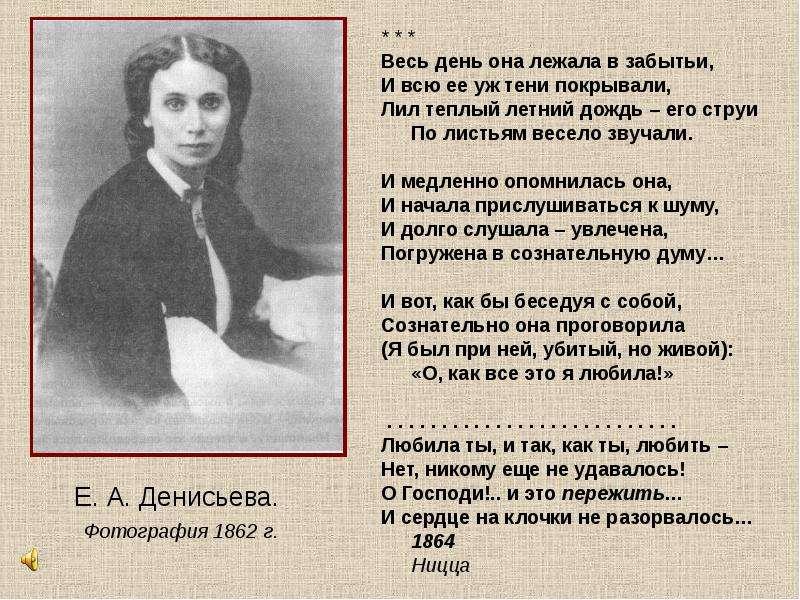Фотография 1862 г. * * * Весь день она лежала в забытьи, И всю ее уж