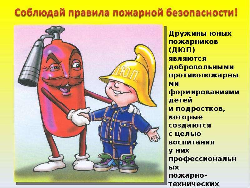 Пожарная безопасность статьи и картинки
