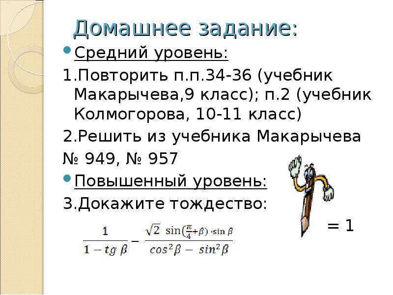 Домашнее задание: Средний уровень: 1. Повторить п. п. 34-36 (учебник Макарычева,9 класс); п. 2 (учеб