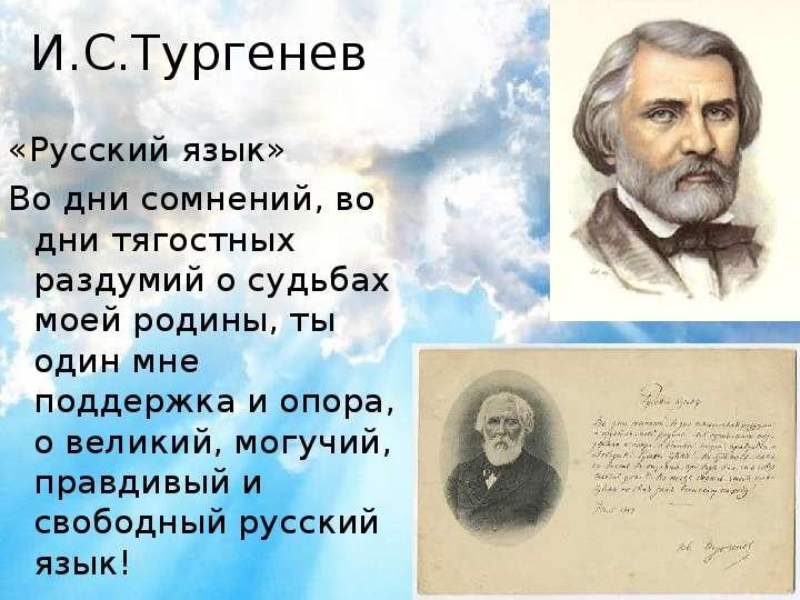 Стихи или проза о русском языке