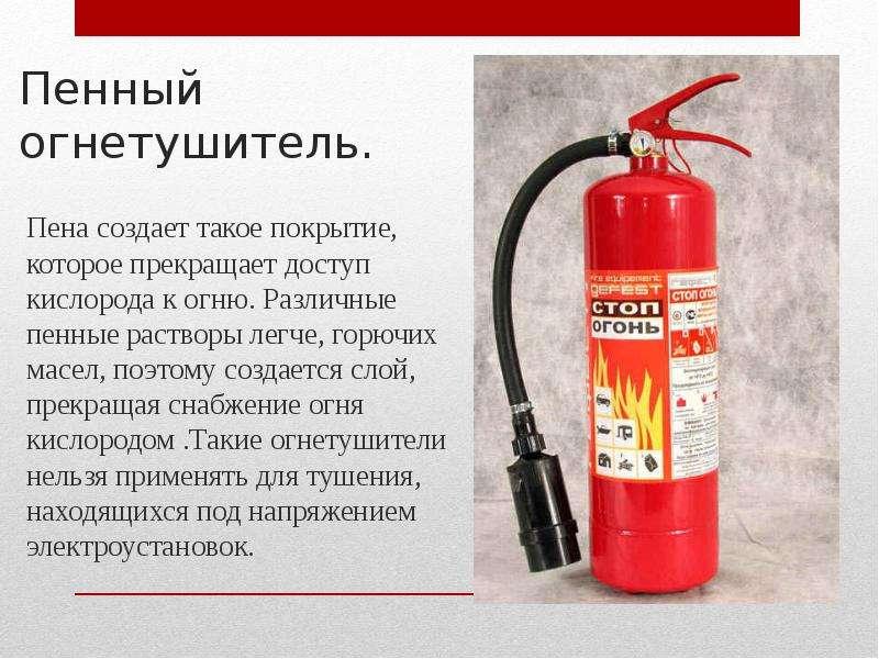 Пенный огнетушитель своими руками 27