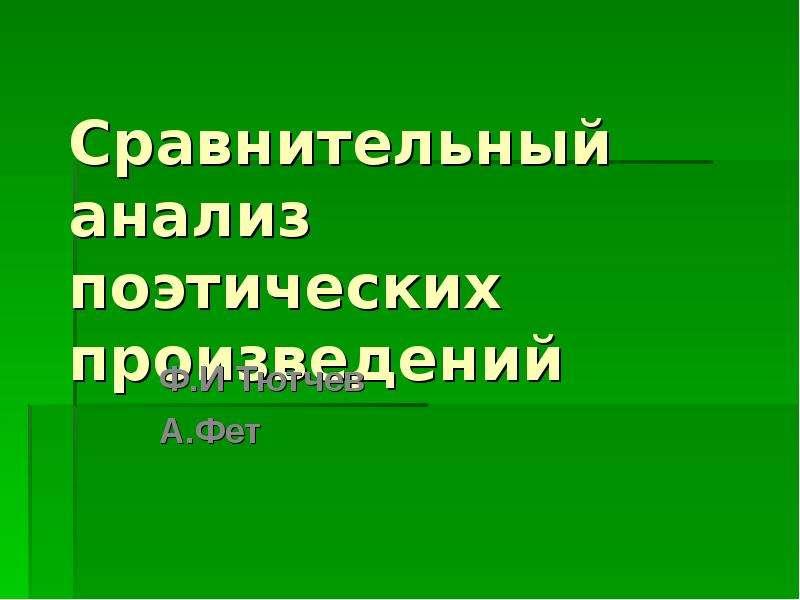 Презентация Сравнительный анализ поэтических произведений Ф. И Тютчев А. Фет