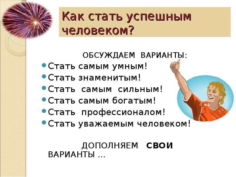 kak-stat-umnee