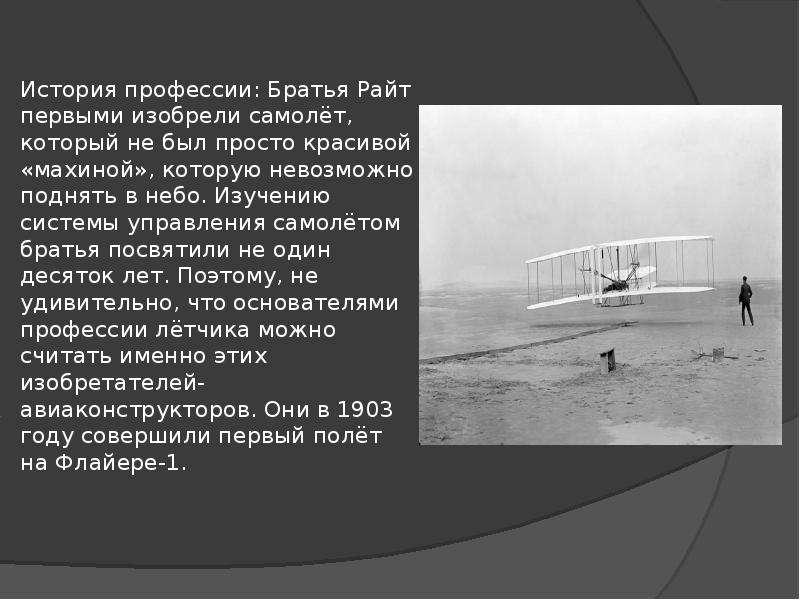 хорошем первый самолет в россии был изобретен кем тому же