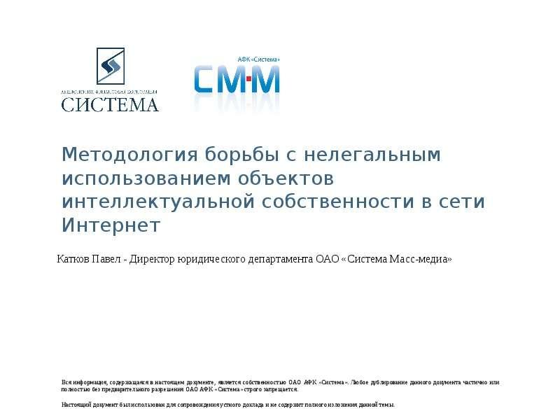Презентация Методология борьбы с нелегальным использованием объектов интеллектуальной собственности в сети Интернет