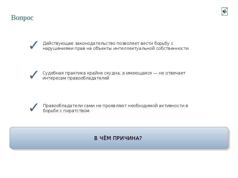 Методология борьбы с нелегальным использованием объектов интеллектуальной собственности в сети Интернет, слайд 6