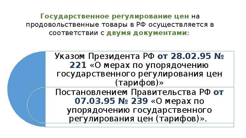 Государственное регулирование цен на продовольственные товары в РФ осуществляется в соответствии с д