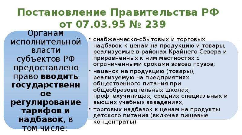 Постановление Правительства РФ от 07. 03. 95 № 239