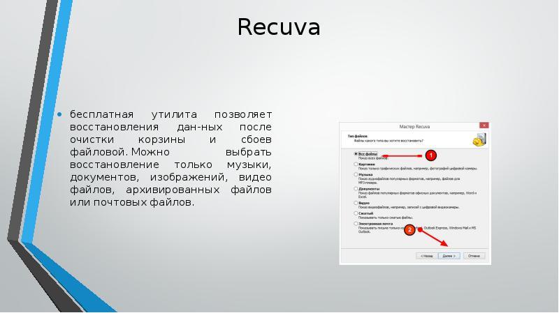 Recuva бесплатная утилита позволяет восстановления дан-ных после очистки корзины и сбоев файловой. М