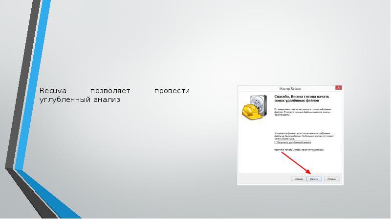 Recuva позволяет провести углубленный анализ Recuva позволяет провести углубленный анализ