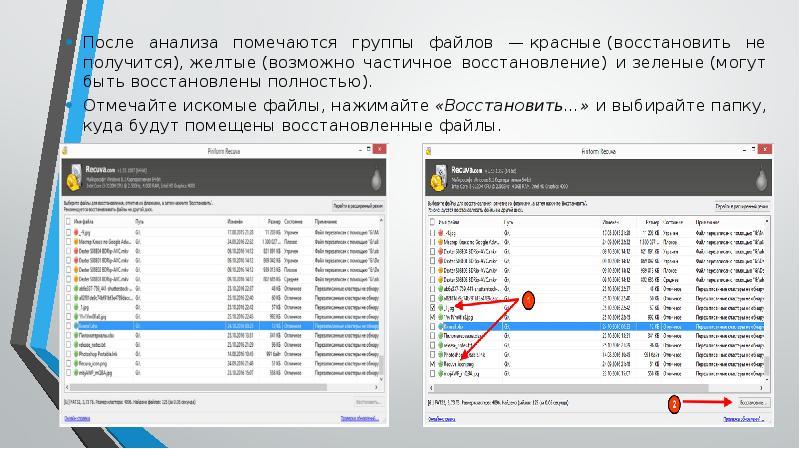 После анализа помечаются группы файлов — красные (восстановить не получится), желтые (возможно части