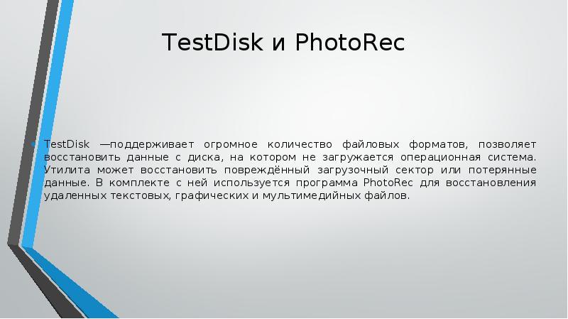 TestDisk и PhotoRec TestDisk —поддерживает огромное количество файловых форматов, позволяет восстано