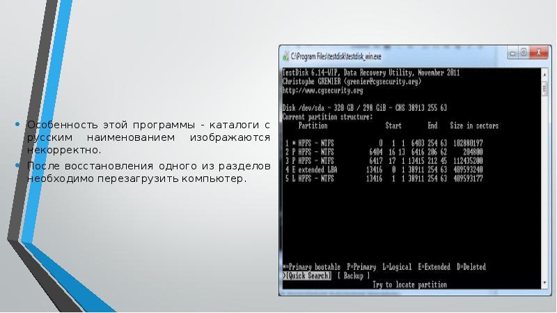 Особенность этой программы - каталоги с русским наименованием изображаются некорректно. Особенность