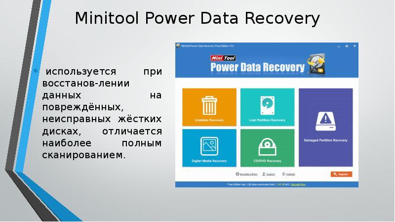 Minitool Power Data Recovery используется при восстанов-лении данных на повреждённых, неисправных жё