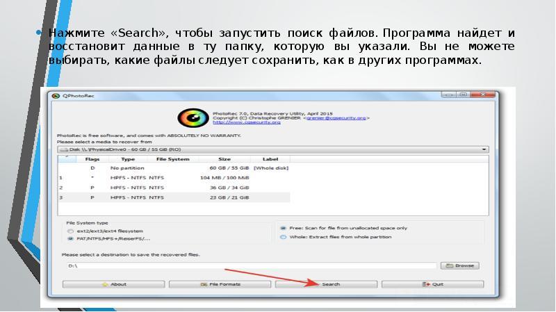 Нажмите «Search», чтобы запустить поиск файлов. Программа найдет и восстановит данные в ту папку, ко