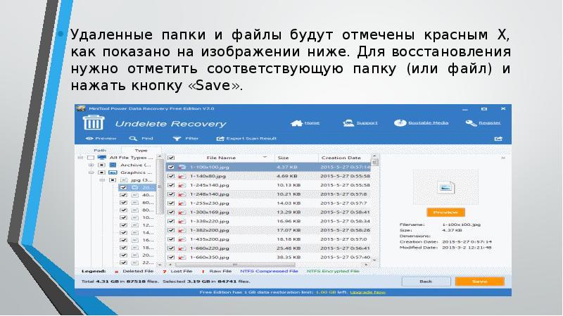 Удаленные папки и файлы будут отмечены красным X, как показано на изображении ниже. Для восстановлен