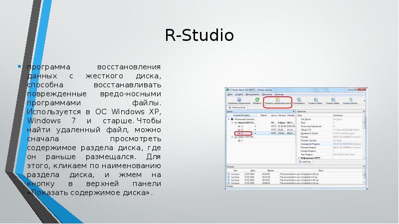 R-Studio программа восстановления данных с жесткого диска, способна восстанавливать поврежденные вре