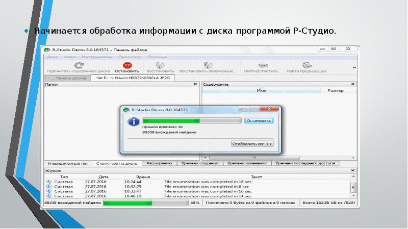 Начинается обработка информации с диска программой Р-Студио. Начинается обработка информации с диска