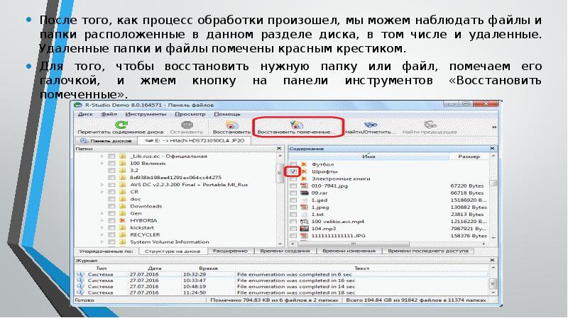 После того, как процесс обработки произошел, мы можем наблюдать файлы и папки расположенные в данном