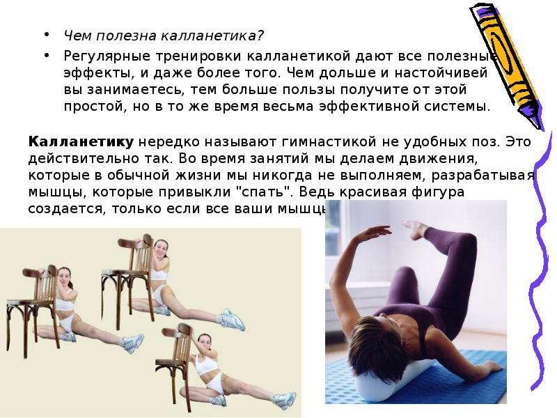 Основные упражнения калланетики