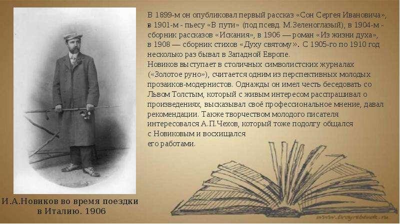 Новиков, иван