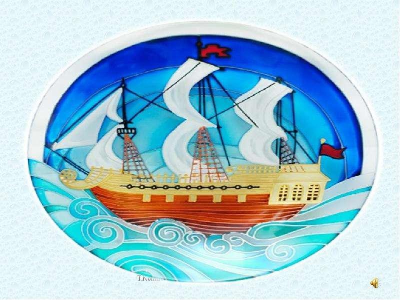 Картинка школьного корабля