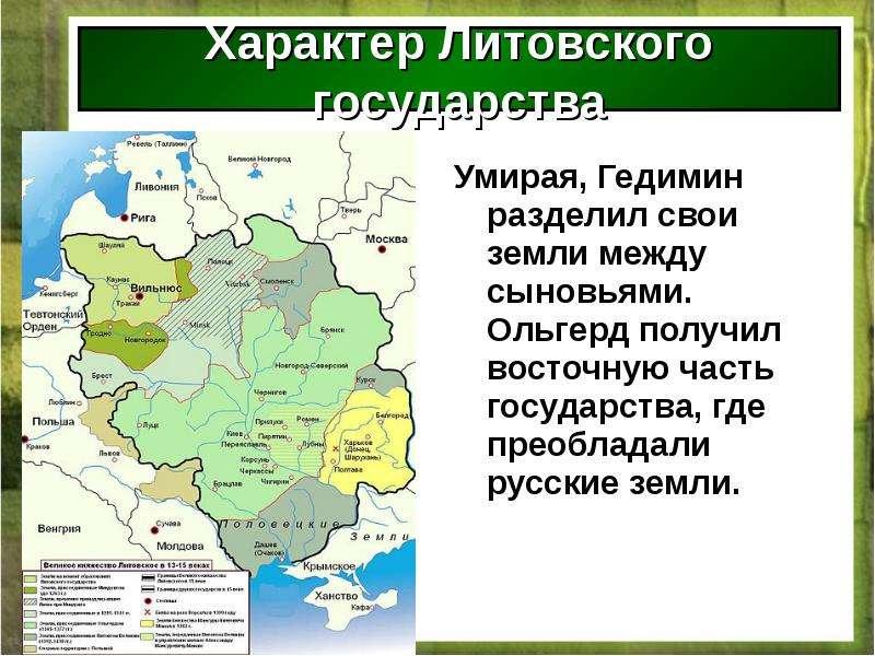 Презентация На Тему Русь И Литва