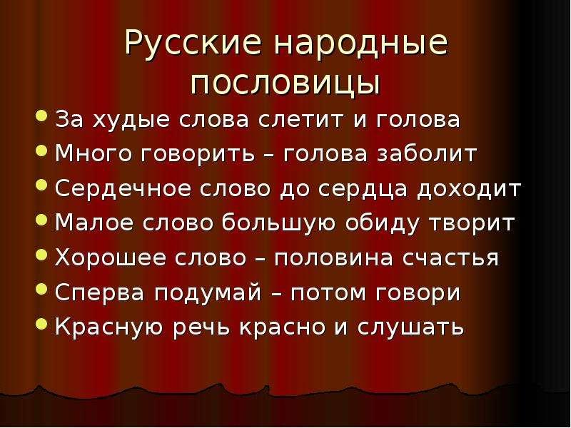 Русские народные пословицы За худые слова слетит и голова Много говорить – голова заболит Сердечное