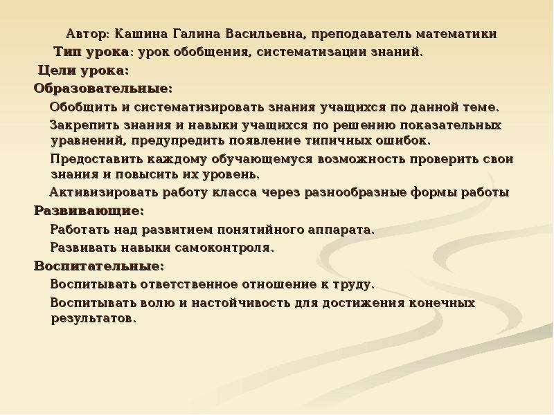 Автор: Кашина Галина Васильевна, преподаватель математики Тип урока: урок обобщения, систематизации