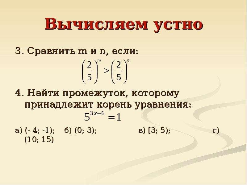 Вычисляем устно 3. Сравнить m и n, если: 4. Найти промежуток, которому принадлежит корень уравнения: