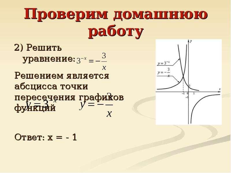 Проверим домашнюю работу 2) Решить уравнение: