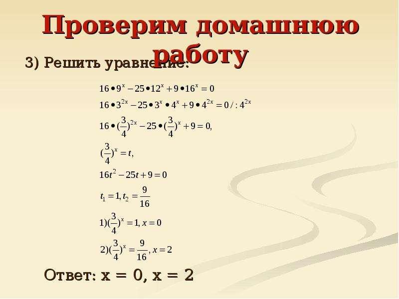 Проверим домашнюю работу 3) Решить уравнение: