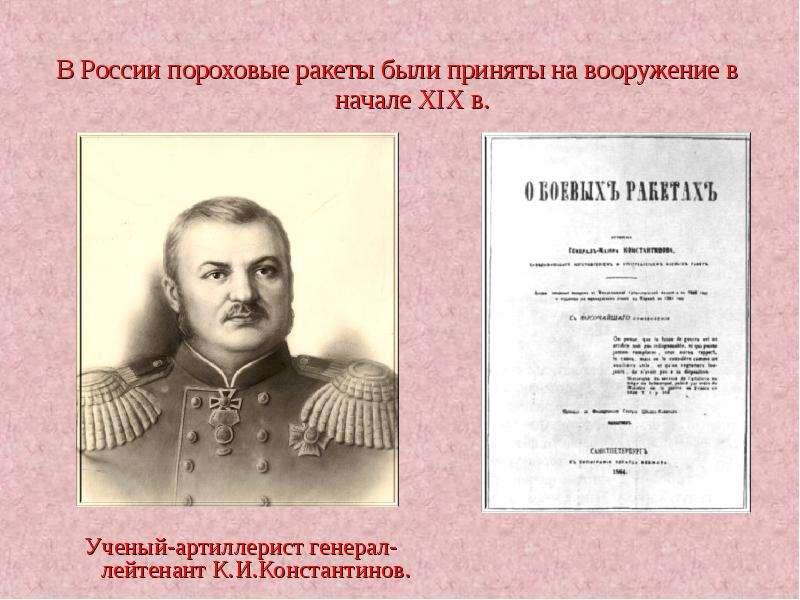 В России пороховые ракеты были приняты на вооружение в начале XIX в. В России пороховые ракеты были