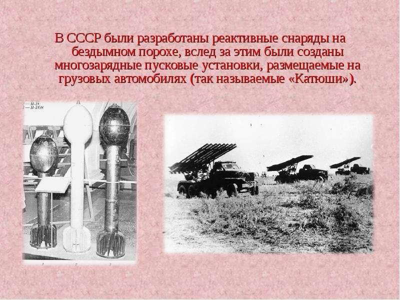 В СССР были разработаны реактивные снаряды на бездымном порохе, вслед за этим были созданы многозаря