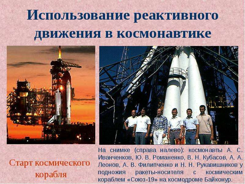 Использование реактивного движения в космонавтике
