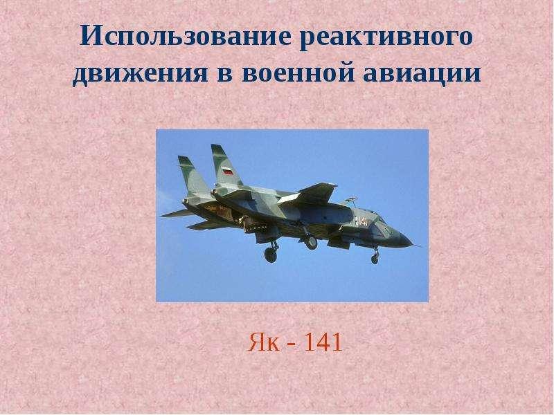 Использование реактивного движения в военной авиации