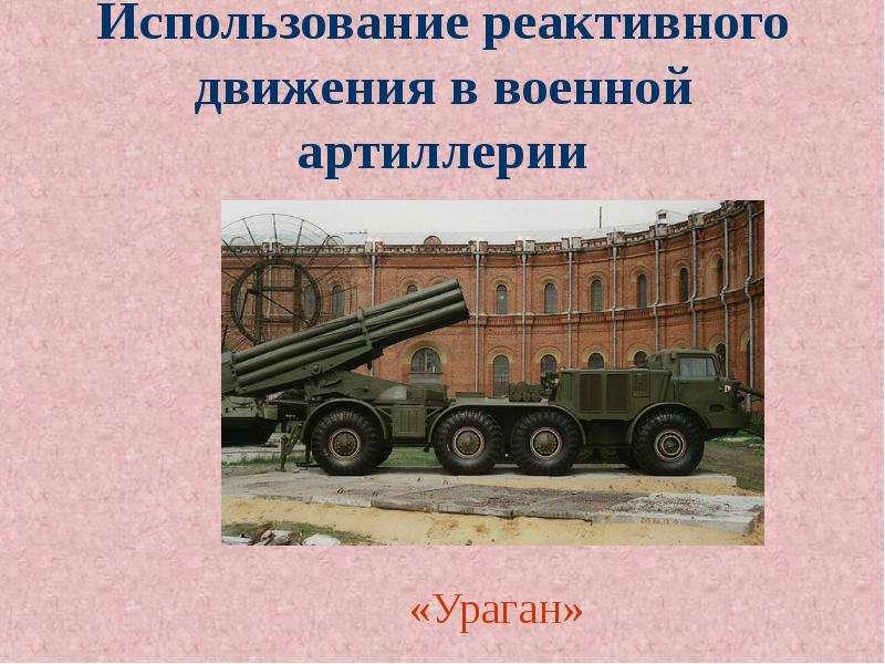 Использование реактивного движения в военной артиллерии