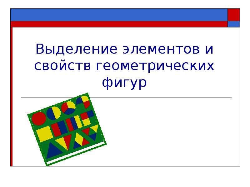 Выделение элементов и свойств геометрических фигур - презентация по Геометрии