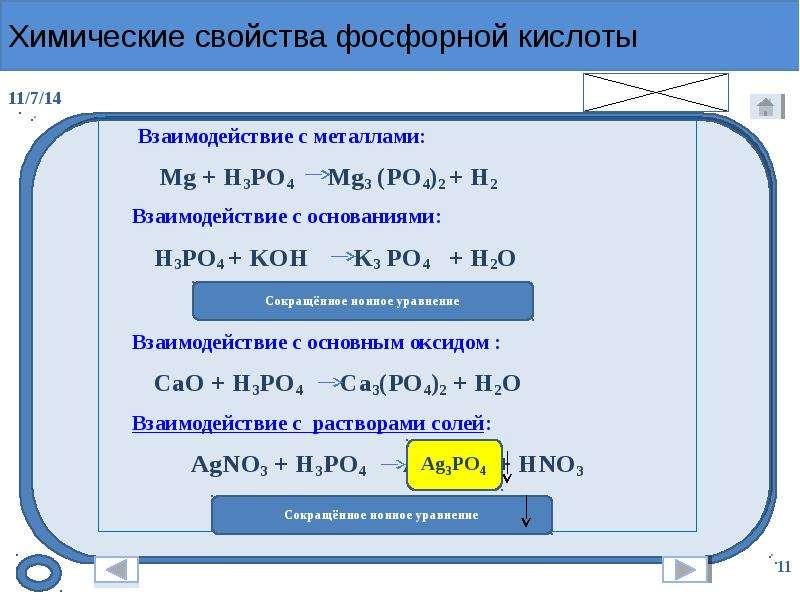 Что касается строения молекул дифосфористой н4р2о в и дигипофосфористой н4р2o5 кислот