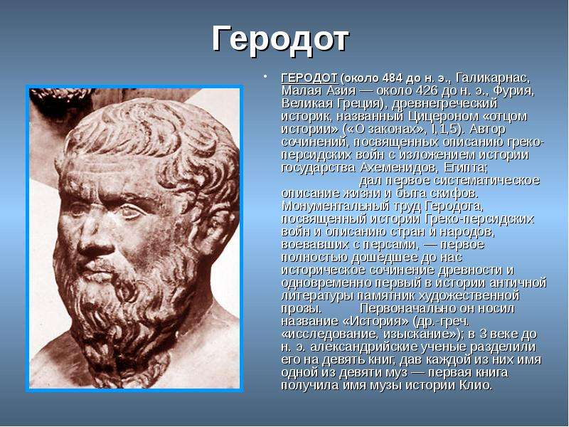 essay about herodotus Herodotus was first thought of as the 'father of history' by the to raise question about the reliability of his work in his essay 'on the malice of herodotus.