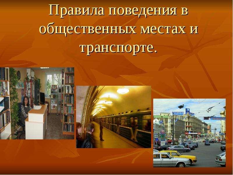 Презентация Правила поведения в общественных местах и транспорте.