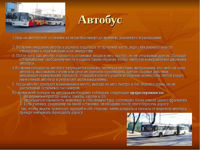 Автобус 1. Будь на автобусной остановке за несколько минут до времени, указанного в расписании. 2. В