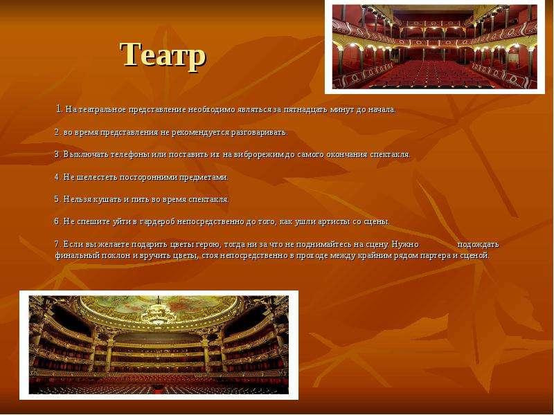 Театр 1. На театральное представление необходимо являться за пятнадцать минут до начала. 2. во время